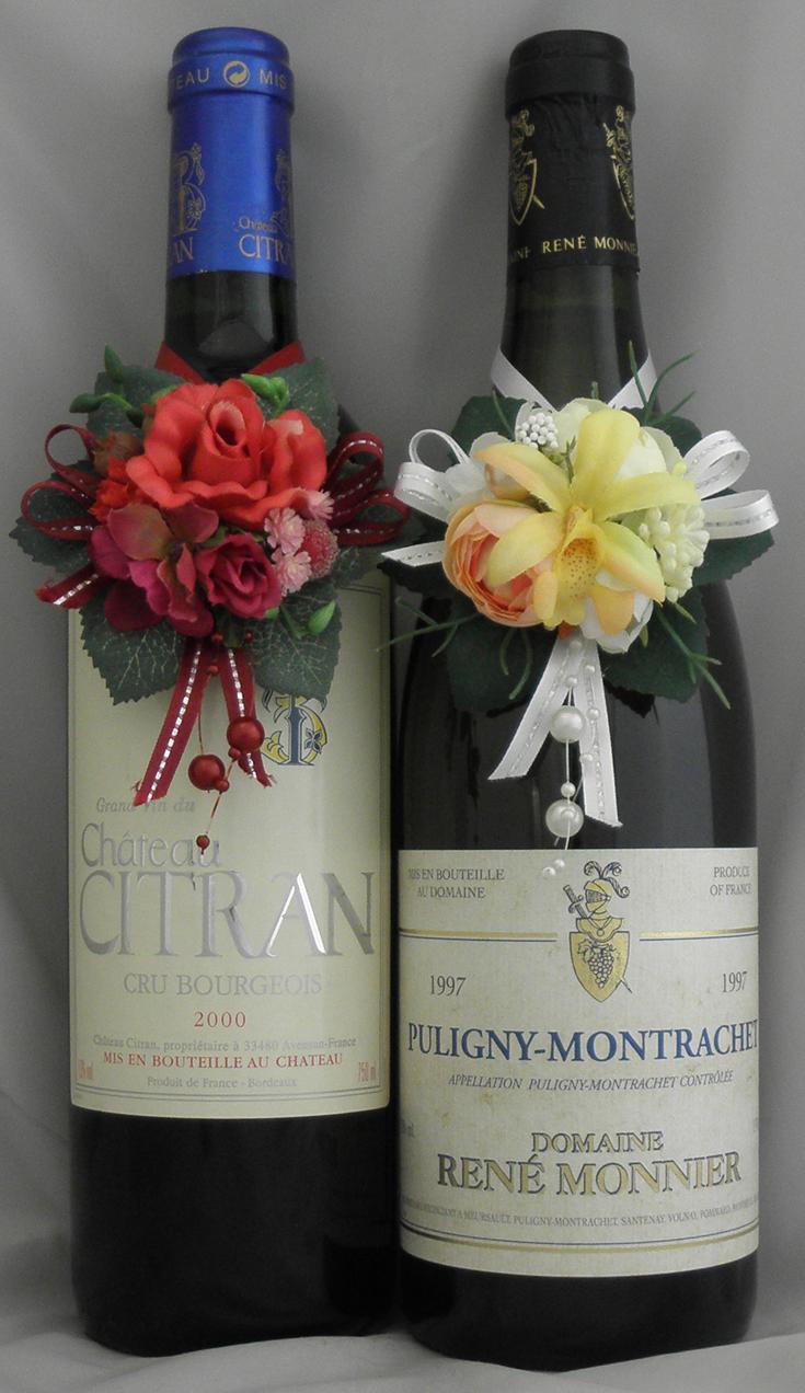 1997年 ピュリニー モンラッシェ(フランス 白ワイン)