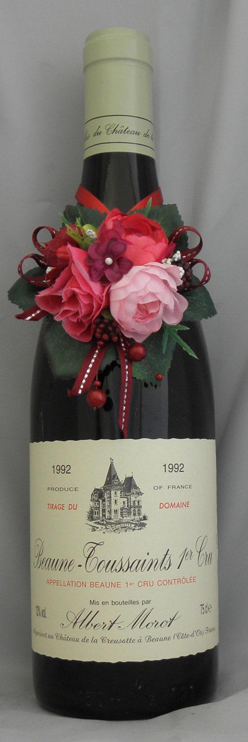 1992年 (フランス 赤ワイン)