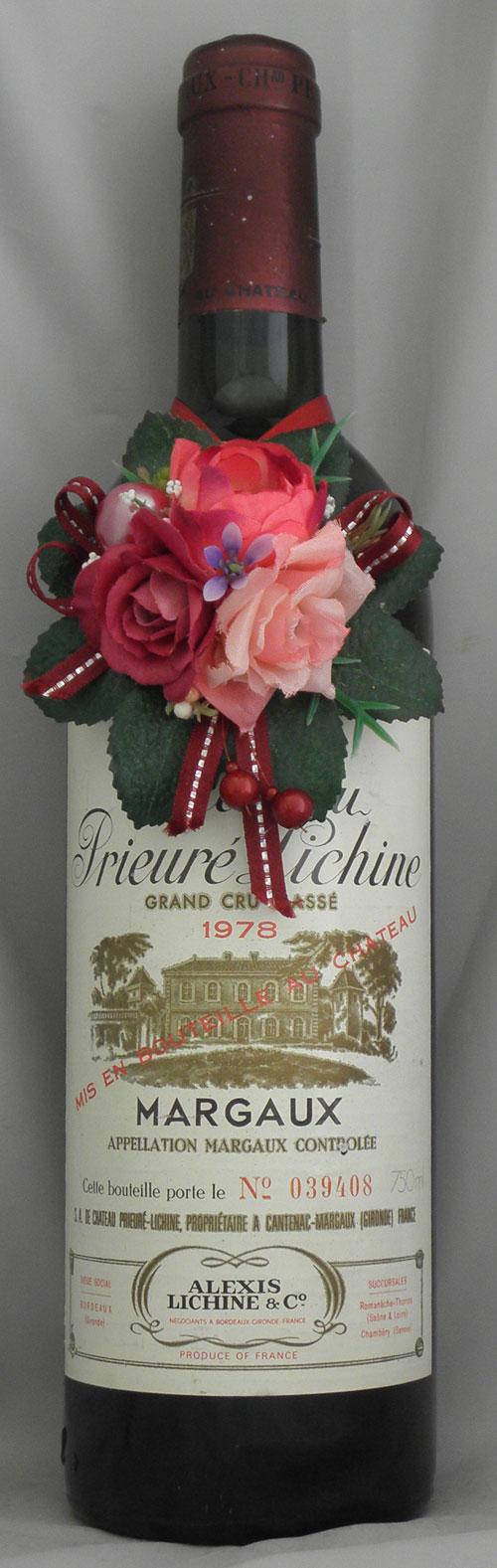 1978年 シャトー プリューレ リシーヌ(フランス 赤ワイン)