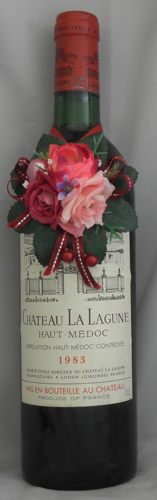 1983年 シャトー ラ ラギューヌ(フランス 赤ワイン)
