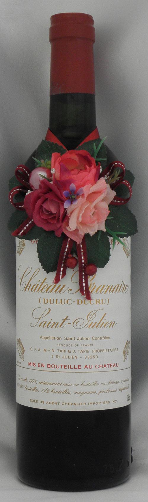 1979年 シャトー ブラネール デュクリュ(フランス 赤ワイン)