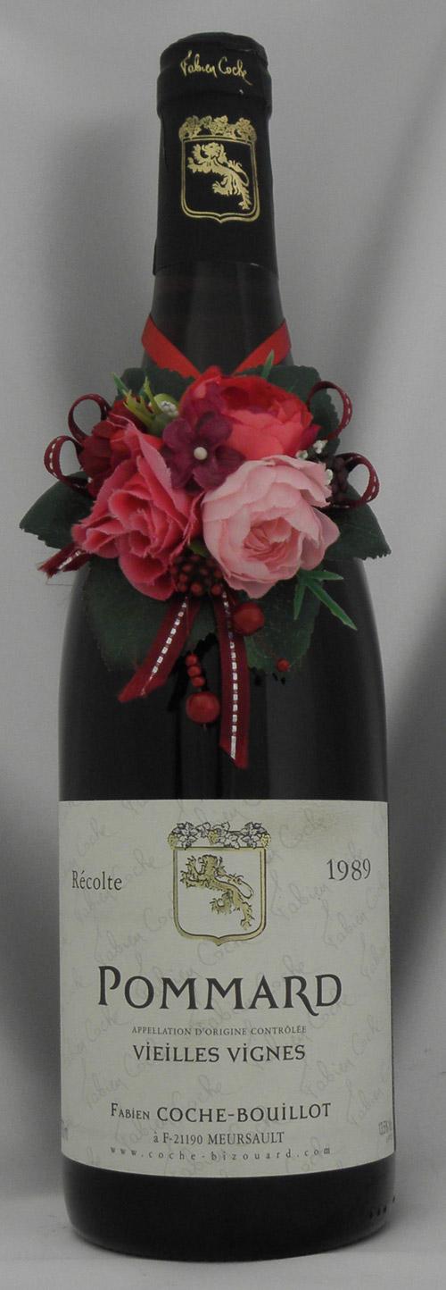 1989年 ポマール ヴィエイユ ヴィーニュ(フランス 赤ワイン)