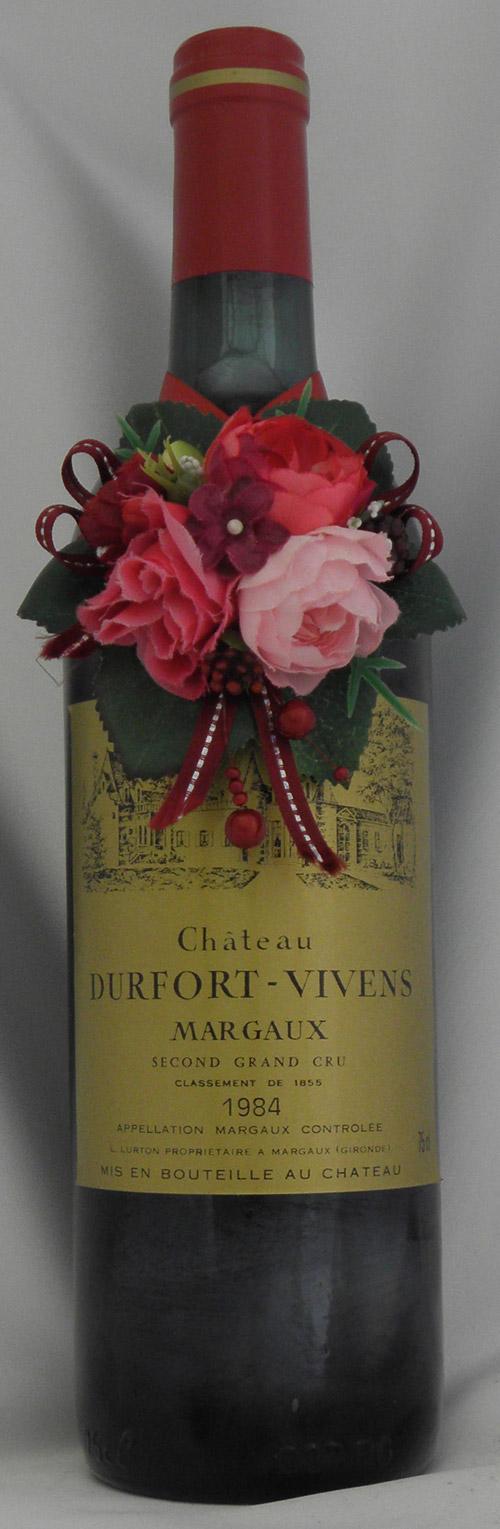 1984年 シャトー デュルフォール ヴィヴァン(フランス 赤ワイン)