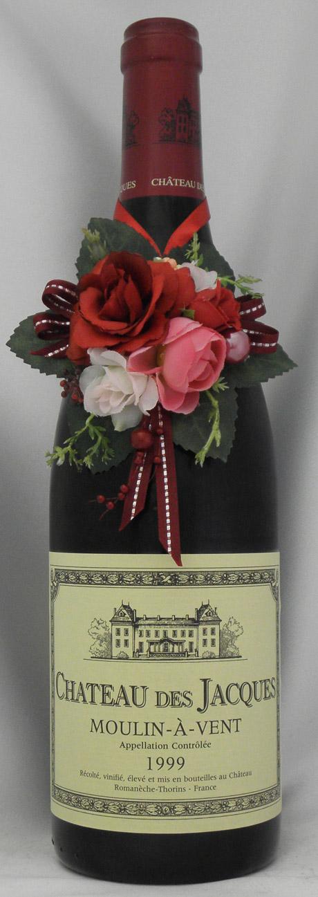 1999年 ムーラン ナヴァン シャトー デ ジャック(フランス 赤ワイン)
