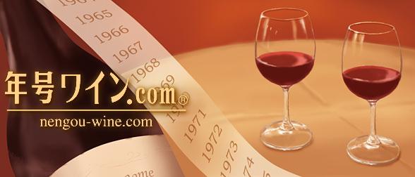 年号ワイン.com