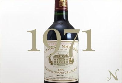 1971年のワイン