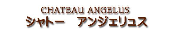 シャトー アンジェリュス CHATEAU ANGELUS