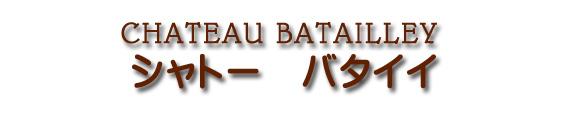 シャトー バタイィ CHATEAU BATAILLEY