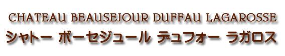 シャトー ボーセジュール デュフォー ラガロス CHATEAU BEAUSEJOUR DUFFAU LAGAROSSE
