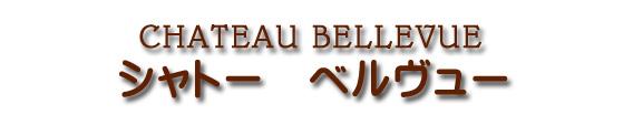 シャトー ベルヴュー CHATEAU BELLEVUE