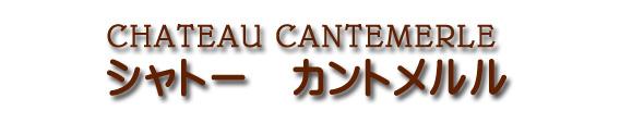 シャトー カントメルル CHATEAU CANTEMERLE