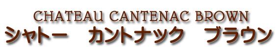 シャトー カントナック ブラウン CHATEAU CANTENAC BROWN