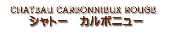 シャトー カルボニュー CHATEAU CARBONNIEUX ROUGE
