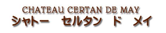 シャトー セルタン ドゥ メイ CHATEAU CERTAN DE MAY