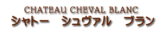 シャトー シュヴァル ブラン CHATEAU CHEVAL BLANC