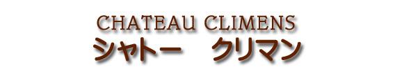 シャトー クリマン CHATEAU CLIMENS