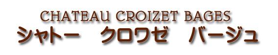 シャトー クロワゼ バージュ CHATEAU CROIZET BAGES