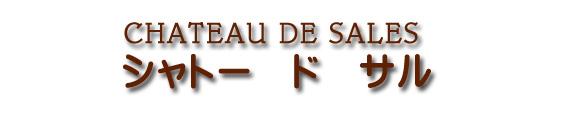 シャトー ド サル CHATEAU DE SALES