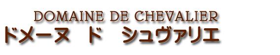 ドメーヌ ド シュヴァリエ DOMAINE DE CHEVALIER