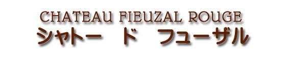 シャトー ド フューザル CHATEAU FIEUZAL ROUGE