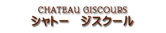シャトー ジスクール CHATEAU GISCOURS