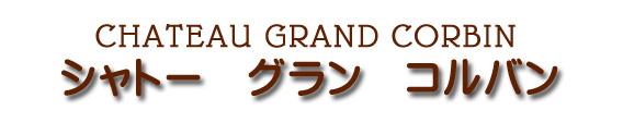 シャトー グラン コルバン CHATEAU GRAND CORBIN