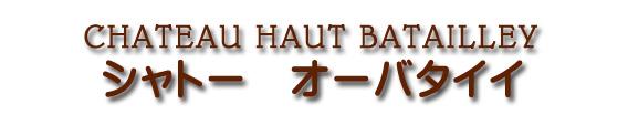シャトー オー バタイィ CHATEAU HAUT BATAILLEY