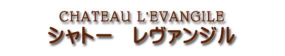 シャトー レヴァンジル CHATEAU L'EVANGILE