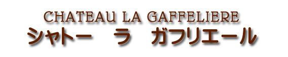 シャトー ラ ガフリエール CHATEAU LA GAFFELIERE