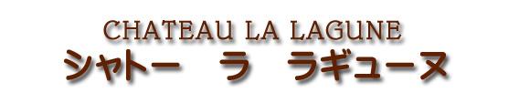 シャトー ラ ラギューヌ CHATEAU LA LAGUNE