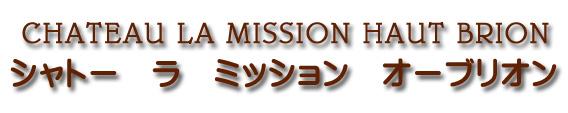 シャトー ラ ミッション オー ブリオン CHATEAU LA MISSION HAUT BRION