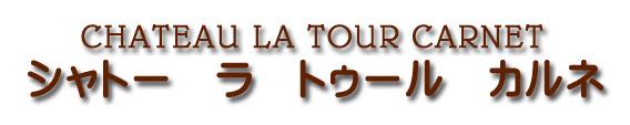 シャトー ラ トゥール カルネ CHATEAU LA TOUR CARNET
