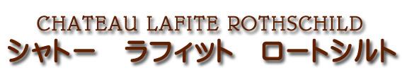 シャトー ラフィット ロートシルト CHATEAU LAFITE ROTHSCHILD