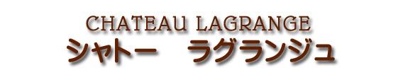 シャトー ラグランジュ CHATEAU LAGRANGE