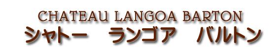 シャトー ランゴア バルトン CHATEAU LANGOA BARTON