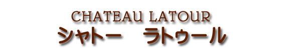 シャトー ラトゥール CHATEAU LATOUR