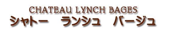 シャトー ランシュ バージュ CHATEAU LYNCH BAGES