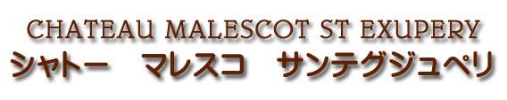 シャトー マレスコ サン テグジュペリ CHATEAU MALESCOT ST EXUPERY