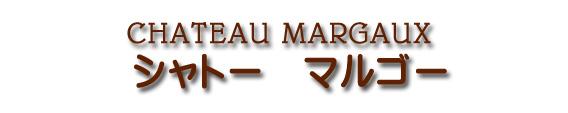 シャトー マルゴー CHATEAU MARGAUX