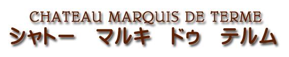 シャトー マルキ ドゥ テルム CHATEAU MARQUIS DE TERME
