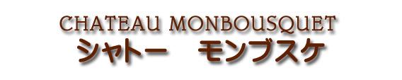 シャトー モンブスケ CHATEAU MONBOUSQUET