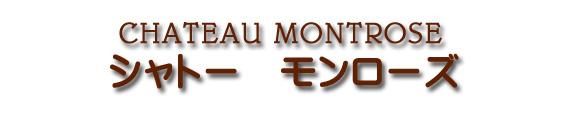 シャトー モンローズ CHATEAU MONTROSE