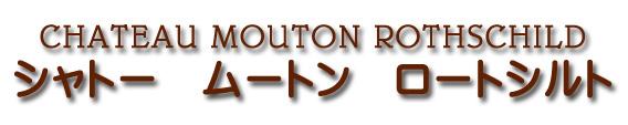 シャトー ムートン ロートシルト CHATEAU MOUTON ROTHSCHILD