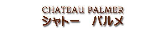 シャトー パルメ CHATEAU PALMER