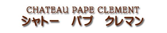 シャトー パプ クレマン CHATEAU PAPE CLEMENT