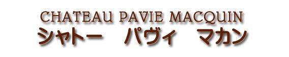 シャトー パヴィ マカン CHATEAU PAVIE MACQUIN