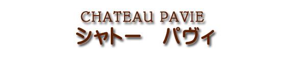 シャトー パヴィ CHATEAU PAVIE