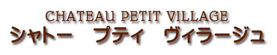シャトー プティ ヴィラージュ CHATEAU PETIT VILLAGE