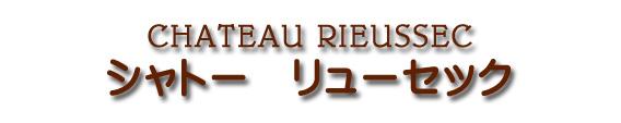 シャトー リューセック CHATEAU RIEUSSEC