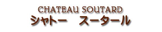 シャトー スータール CHATEAU SOUTARD